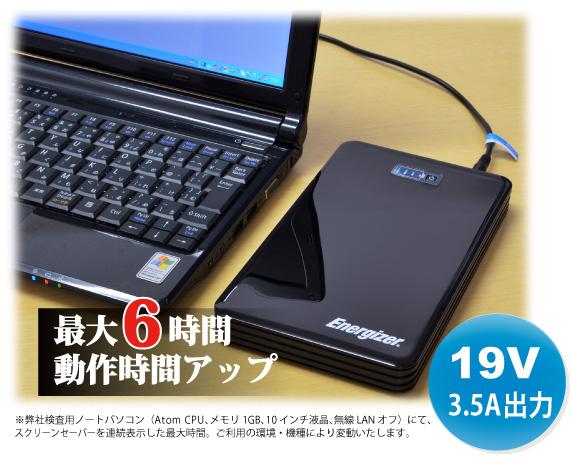 ノートパソコン対応外付けバッテリー「xp18000a」