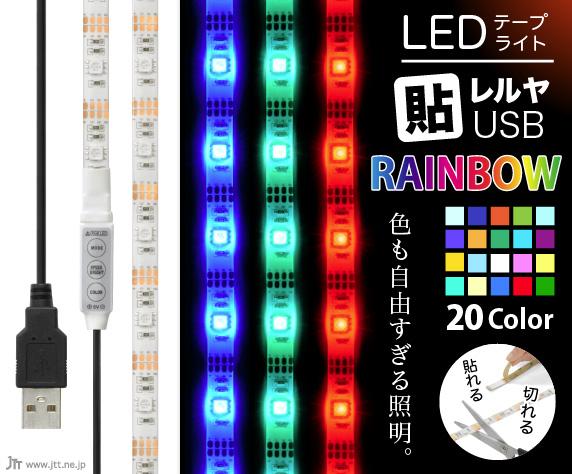 LEDテープライト 貼レルヤ USB レインボー